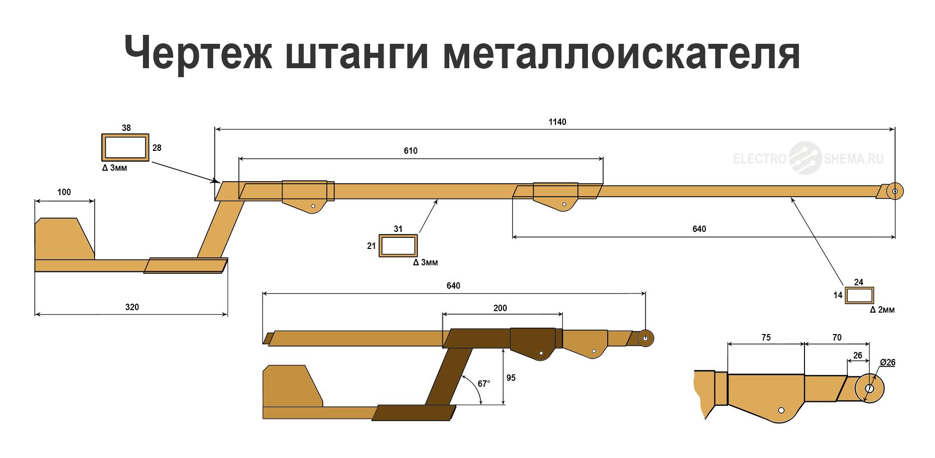 Штанга для металлоискателей своими руками